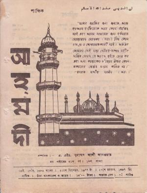 পাক্ষিক আহ্মদী - নব পর্যায় ৩১ বর্ষ | ১৬তম সংখ্যা | ৩১শে ডিসেম্বর, ১৯৭৭ইং | The Fortnightly Ahmadi - New Vol: 31 Issue: 16 - Date: 31st December 1977