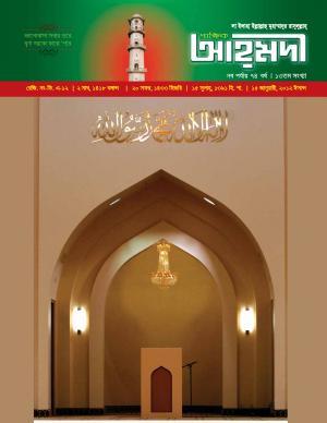 পাক্ষিক আহ্মদী - নব পর্যায় ৭৪বর্ষ | ১৩তম সংখ্যা | ১৫ই জানুয়ারী, ২০১২ইং | The Fortnightly Ahmadi - New Vol: 74 - Issue: 13 - Date: 15th January 2012