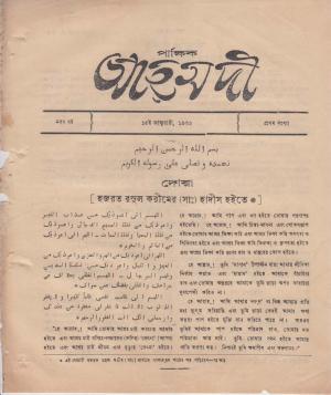 পাক্ষিক আহ্মদী - ০৯ বর্ষ | ১ম সংখ্যা | ১৫ই জানুয়ারী ১৯৩৯ইং | The Fortnightly Ahmadi - Vol: 09 Issue: 01 Date: 15th January 1939