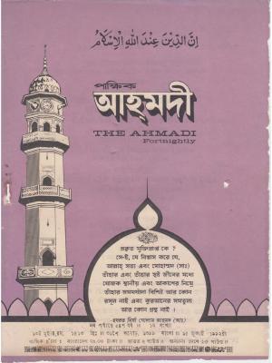 পাক্ষিক আহ্মদী - নব পর্যায় ৫৪ বর্ষ | ১ম  সংখ্যা | ১৫ই জুলাই ১৯৯২ইং | The Fortnightly Ahmadi - New Vol: 54 Issue: 01 Date: 15th July 1992