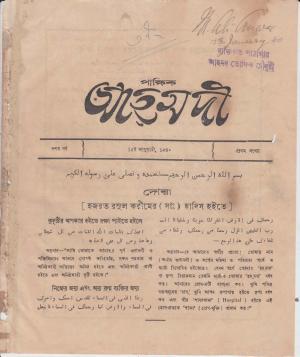 পাক্ষিক আহ্মদী - ১০ বর্ষ   ১ম সংখ্যা   ১৫ই জানুয়ারী ১৯৪০ইং   The Fortnightly Ahmadi - Vol: 10 Issue: 01 Date: 15th January 1940