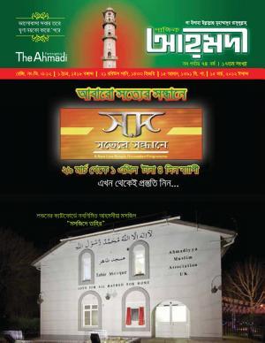 পাক্ষিক আহ্মদী - নব পর্যায় ৭৪বর্ষ | ১৭তম সংখ্যা | ১৫ই মার্চ, ২০১২ইং | The Fortnightly Ahmadi - New Vol: 74 - Issue: 17 - Date: 15th March 2012