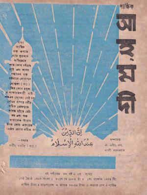 পাক্ষিক আহ্মদী - নব পর্যায় ৩৮বর্ষ | ২য় সংখ্যা | ৩১শে মে ১৯৮৪ইং | The Fortnightly Ahmadi - New Vol: 38 Issue: 02 Date: 31st May 1984