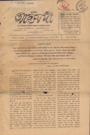 পাক্ষিক আহ্মদী - নব পর্যায় ১০ বর্ষ   ১৭তম ও ১৮তম সংখ্যা । ১৫ই ও ৩০শে জানুয়ারী ১৯৫৭ইং   The Fortnightly Ahmadi - New Vol: 10 Issue: 17 & 18 Date: 15th & 30th January 1957