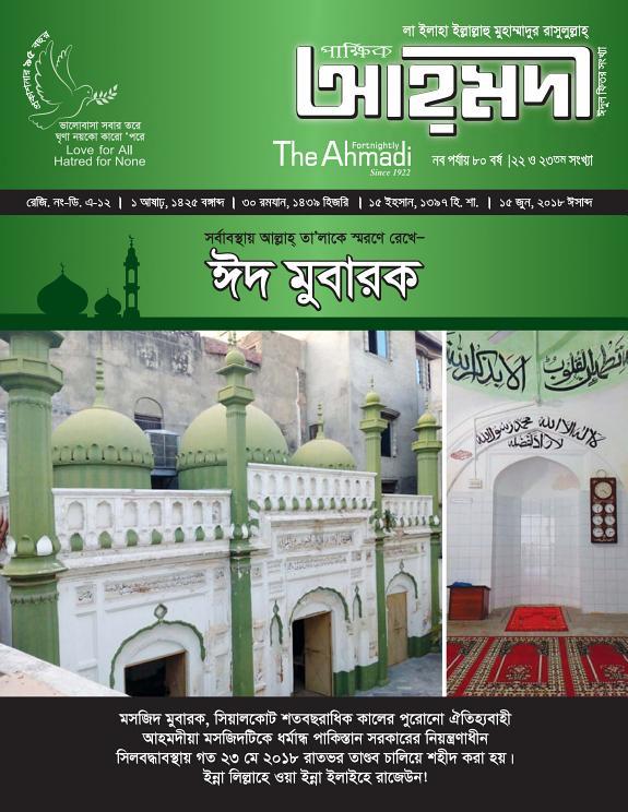 পাক্ষিক আহ্মদী - নব পর্যায় ৮০বর্ষ | ২২ ও ২৩তম সংখ্যা | ১৫ জুন, ২০১৮ইং | The Fortnightly Ahmadi - New Vol: 80 - Issue: 22 & 23 - Date: 15th June 2018