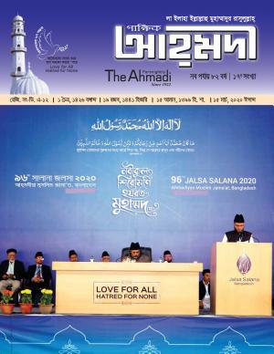 পাক্ষিক আহ্মদী - নব পর্যায় ৮২বর্ষ | ১৭তম সংখ্যা | ১৫ই মার্চ, ২০২০ইং | The Fortnightly Ahmadi - New Vol: 82 - Issue: 17 - Date: 15th March 2020