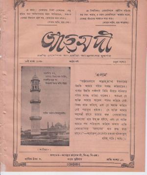 পাক্ষিক আহ্মদী - ০৮ বর্ষ | ৪র্থ সংখ্যা | ১৫ই মার্চ ১৯৩৮ইং | The Fortnightly Ahmadi - Vol: 08 Issue: 04 Date: 15th March 1938