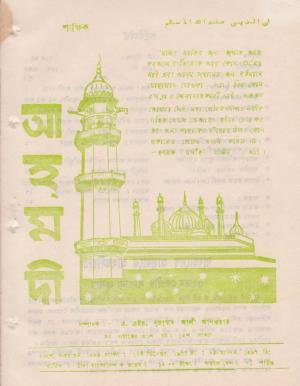 পাক্ষিক আহ্মদী - নব পর্যায় ৩১ বর্ষ | ১৫তম সংখ্যা | ১৫ই ডিসেম্বর, ১৯৭৭ইং | The Fortnightly Ahmadi - New Vol: 31 Issue: 15 - Date: 15th December 1977