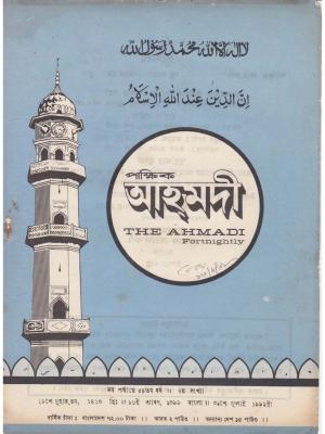 পাক্ষিক আহ্মদী - নব পর্যায় ৫৪ বর্ষ | ২য়  সংখ্যা | ৩১শে জুলাই ১৯৯২ইং | The Fortnightly Ahmadi - New Vol: 54 Issue: 02 Date: 31st July 1992