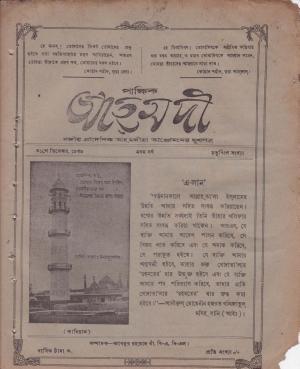 পাক্ষিক আহ্মদী - ০৯ বর্ষ | ২৪তম সংখ্যা | ৩০শে ডিসেম্বর ১৯৩৯ইং | The Fortnightly Ahmadi - Vol: 09 Issue: 24 Date: 30th December 1939