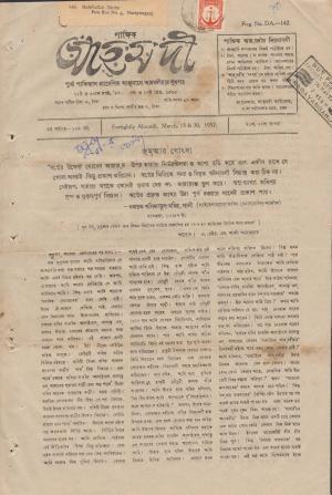 পাক্ষিক আহ্মদী - নব পর্যায় ১০ বর্ষ   ২১তম ও ২২তম সংখ্যা । ১৫ই ও ৩০শে মার্চ ১৯৫৭ইং   The Fortnightly Ahmadi - New Vol: 10 Issue: 21 & 22 Date: 15th & 30th March 1957