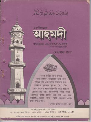 পাক্ষিক আহ্মদী - নব পর্যায় ৪২ বর্ষ | ৭ম সংখ্যা । ১৫ই আগস্ট ১৯৮৮ইং | The Fortnightly Ahmadi - New Vol: 42 Issue: 07 Date: 15th August 1988