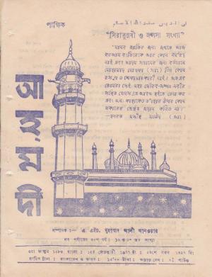 পাক্ষিক আহ্মদী - নব পর্যায় ৩০ বর্ষ | ১৯তম ও ২০তম সংখ্যা | ১৫ই ও ২৮শে ফেরুয়ারী, ১৯৭৭ইং | The Fortnightly Ahmadi - New Vol: 30 Issue: 19 & 20 - Date: 15th & 28th February 1977