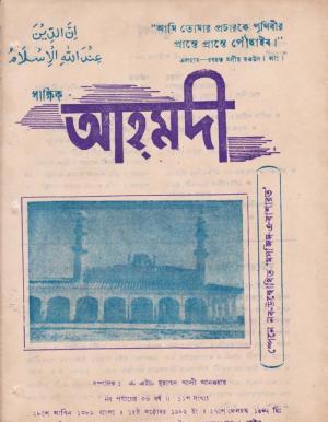 পাক্ষিক আহ্মদী - নব পর্যায় ৩৬ বর্ষ | ১১তম সংখ্যা | ১৫ই অক্টোবর, ১৯৮২ইং | The Fortnightly Ahmadi - New Vol: 36 Issue: 11 - Date: 15th October 1982