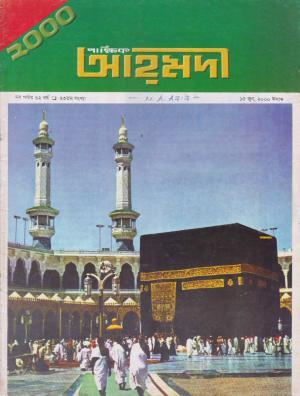 পাক্ষিক আহ্মদী - নব পর্যায় ৬২ বর্ষ | ২৩তম সংখ্যা | ১৫ই জুন ২০০০ইং | The Fortnightly Ahmadi - New Vol: 62 Issue: 23 Date: 15th June 2000