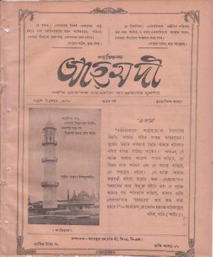 পাক্ষিক আহ্মদী - ০৮ বর্ষ | ২৩তম সংখ্যা | ৩১শে ডিসেম্বর ১৯৩৮ইং | The Fortnightly Ahmadi - Vol: 08 Issue: 23 Date: 31st December 1938
