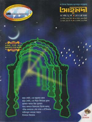 পাক্ষিক আহ্মদী - নব পর্যায় ৭১ বর্ষ | ৫ম ও ৬ষ্ঠ সংখ্যা | ৩০শে সেপ্টেম্বর ২০০৮ইং | The Fortnightly Ahmadi - New Vol: 71 Issue: 5 & 6 Date: 30th September 2008