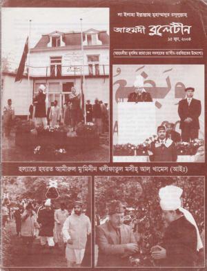 আহ্মদীয়া বুলেটীন - ০১ বর্ষ | ৫ম সংখ্যা | ১৫ই জুন ২০০৪ইং | Ahmadiyya Bulletin - Vol: 01 Issue: 05 Date: 15th June 2004