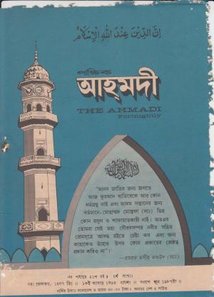 পাক্ষিক আহ্মদী - নব পর্যায় ৪১ বর্ষ | ৪র্থ সংখ্যা । ৩০শে জুন ১৯৮৭ইং | The Fortnightly Ahmadi - New Vol: 41 Issue: 04 Date: 30th June 1987