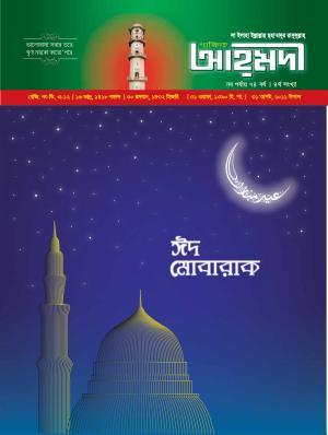 পাক্ষিক আহ্মদী - নব পর্যায় ৭৪বর্ষ | ৪র্থ সংখ্যা | ৩১ই আগস্ট, ২০১১ইং | The Fortnightly Ahmadi - New Vol: 74 - Issue: 4 - Date: 31th August 2011
