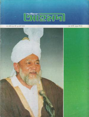 পাক্ষিক আহ্মদী - নব পর্যায় ৬২ বর্ষ | ৪র্থ সংখ্যা | ৩১শে আগস্ট ১৯৯৯ইং | The Fortnightly Ahmadi - New Vol: 62 Issue: 04 Date: 31st August 1999