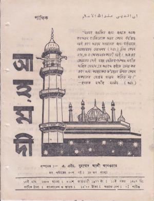 পাক্ষিক আহ্মদী - নব পর্যায় ৩০ বর্ষ | ১৮তম সংখ্যা | ৩১শে জানুয়ারী, ১৯৭৭ইং | The Fortnightly Ahmadi - New Vol: 30 Issue: 18 - Date: 31st January 1977
