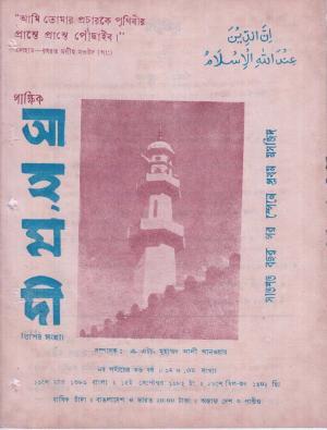 পাক্ষিক আহ্মদী - নব পর্যায় ৩৬ বর্ষ | ৯ম অক্টোবর ১০ম সংখ্যা | ১৫ই ও ৩০শে সেপ্টেম্বর, ১৯৮২ইং | The Fortnightly Ahmadi - New Vol: 36 Issue: 09 & 10 - Date: 15th & 30th September 1982