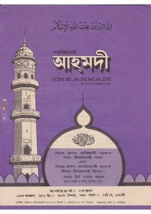 পাক্ষিক আহ্মদী - নব পর্যায় ৪৪ বর্ষ | ২১তম সংখ্যা | ১৫ই মে ১৯৯১ইং | The Fortnightly Ahmadi - New Vol: 44 Issue: 21 Date: 15th May 1991
