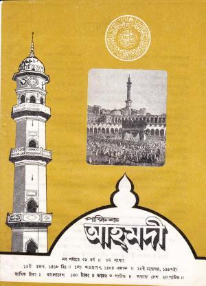 পাক্ষিক আহ্মদী - নব পর্যায় ৫৯ বর্ষ | ৯বম সংখ্যা | ১৫ই নভেম্বর ১৯৯৭ইং | The Fortnightly Ahmadi - New Vol: 59 Issue: 09 Date: 15th November 1997