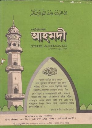 পাক্ষিক আহ্মদী - নব পর্যায় ৪১ বর্ষ | ৭ম সংখ্যা । ১৫ই আগস্ট ১৯৮৭ইং | The Fortnightly Ahmadi - New Vol: 41 Issue: 07 Date: 15th August 1987