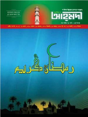পাক্ষিক আহ্মদী - নব পর্যায় ৭৪বর্ষ | ৩য় সংখ্যা | ১৫ই আগস্ট, ২০১১ইং | The Fortnightly Ahmadi - New Vol: 74 - Issue: 3 - Date: 15th August 2011