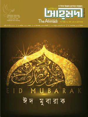 পাক্ষিক আহ্মদী - নব পর্যায় ৭৮বর্ষ । ৫ম ও ৬ষ্ঠ সংখ্যা । ৩০শে সেপ্টেম্বর, ২০১৫ইং | The Fortnightly Ahmadi - New Vol: 78 - Issue: 5 & 6 - Date: 30th September 2015