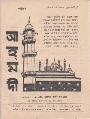 পাক্ষিক আহ্মদী - নব পর্যায় ৩০ বর্ষ | ২২তম সংখ্যা | ৩১শে মার্চ, ১৯৭৭ইং | The Fortnightly Ahmadi - New Vol: 30 Issue: 22 - Date: 31st March 1977