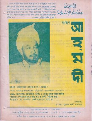 পাক্ষিক আহ্মদী - নব পর্যায় ৩৬ বর্ষ | ১৩তম সংখ্যা | ১৫ই নভেম্বর, ১৯৮২ইং | The Fortnightly Ahmadi - New Vol: 36 Issue: 13 - Date: 15th November 1982