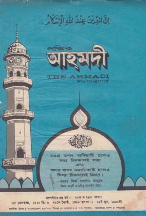 পাক্ষিক আহ্মদী - নব পর্যায় ৪৪ বর্ষ | ২৩তম ও ২৪তম সংখ্যা | ১৫ই ও ৩০শে জুন ১৯৯১ইং | The Fortnightly Ahmadi - New Vol: 44 Issue: 23 & 24 Date: 15th & 30th June 1991
