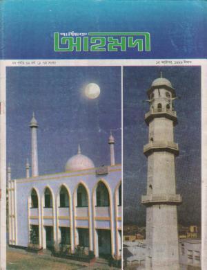 পাক্ষিক আহ্মদী - নব পর্যায় ৬২ বর্ষ | ৭ম সংখ্যা | ১৫ই অক্টোবর ১৯৯৯ইং | The Fortnightly Ahmadi - New Vol: 62 Issue: 07 Date: 15th October 1999