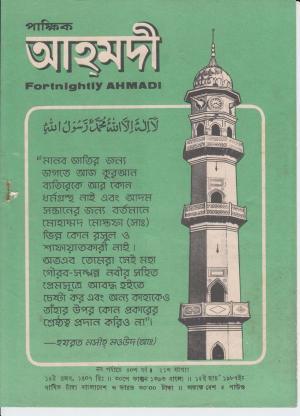 পাক্ষিক আহ্মদী - নব পর্যায় ৪০ বর্ষ | ২১তম সংখ্যা । ১৫ই মার্চ ১৯৮৭ইং | The Fortnightly Ahmadi - New Vol: 40 Issue: 21 Date: 15th March 1987