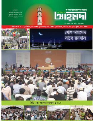 পাক্ষিক আহ্মদী - নব পর্যায় ৭৪বর্ষ | ২য় সংখ্যা | ৩১শে জুলাই, ২০১১ইং | The Fortnightly Ahmadi - New Vol: 74 - Issue: 2 - Date: 31th July 2011