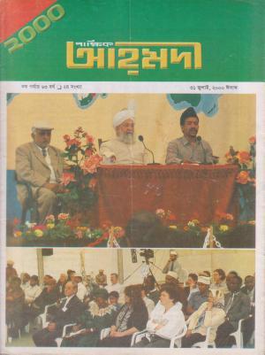 পাক্ষিক আহ্মদী - নব পর্যায় ৬৩বর্ষ | ২য় সংখ্যা | ৩১শে জুলাই ২০০০ইং | The Fortnightly Ahmadi - New Vol: 63 Issue: 02 Date: 31st July 2000