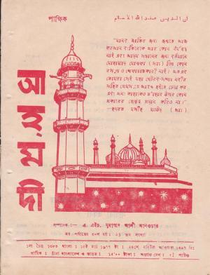 পাক্ষিক আহ্মদী - নব পর্যায় ৩০ বর্ষ | ২১তম সংখ্যা | ১৫ই মার্চ, ১৯৭৭ইং | The Fortnightly Ahmadi - New Vol: 30 Issue: 21 - Date: 15th March 1977