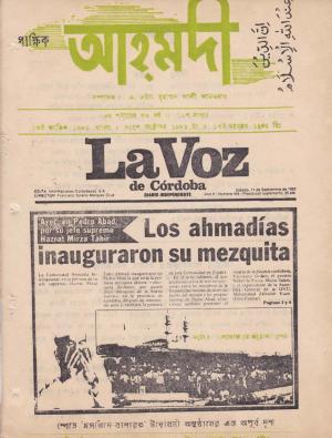 পাক্ষিক আহ্মদী - নব পর্যায় ৩৬ বর্ষ | ১২তম সংখ্যা | ৩১শে অক্টোবর, ১৯৮২ইং | The Fortnightly Ahmadi - New Vol: 36 Issue: 12 - Date: 31st October 1982