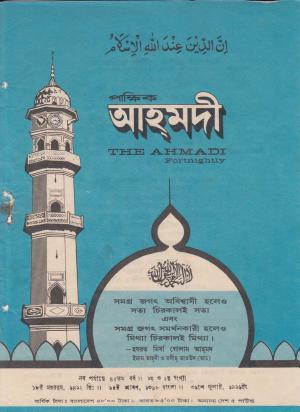 পাক্ষিক আহ্মদী - নব পর্যায় ৪৫ বর্ষ | ১ম ও ২য় সংখ্যা | ১৫ই ও ৩১শে জুলাই ১৯৯১ইং | The Fortnightly Ahmadi - New Vol: 45 Issue: 01 & 02 Date: 15th & 31st July 1991