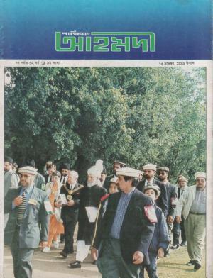 পাক্ষিক আহ্মদী - নব পর্যায় ৬২ বর্ষ | ৯বম সংখ্যা | ১৫ই নভেম্বর ১৯৯৯ইং | The Fortnightly Ahmadi - New Vol: 62 Issue: 09 Date: 15th November 1999