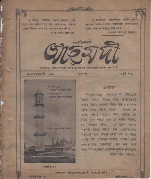 পাক্ষিক আহ্মদী - ০৯ বর্ষ | ৪র্থ সংখ্যা | ২৮শে ফেব্রুয়ারী ১৯৩৯ইং | The Fortnightly Ahmadi - Vol: 09 Issue: 04 Date: 28th February 1939