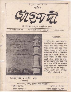 পাক্ষিক আহ্মদী - নব পর্যায় ১৬ বর্ষ | ২২তম ও ২৩তম সংখ্যা | ৩০শে মার্চ ও ১৫ই এপ্রিল, ১৯৬৩ইং | The Fortnightly Ahmadi - New Vol: 16 Issue: 22 & 23 - Date: 30th March 15th April 1963