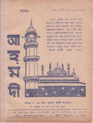 পাক্ষিক আহ্মদী - নব পর্যায় ৩০ বর্ষ | ২৪তম সংখ্যা | ৩০শে এপ্রিল, ১৯৭৭ইং | The Fortnightly Ahmadi - New Vol: 30 Issue: 24 - Date: 30th April 1977