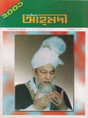 পাক্ষিক আহ্মদী - নব পর্যায় ৬৪বর্ষ | ৬ষ্ঠ সংখ্যা | ৩০শে সেপ্টেম্বর ২০০১ইং | The Fortnightly Ahmadi - New Vol: 64 Issue: 06 Date: 30th September 2001