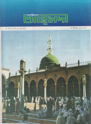 পাক্ষিক আহ্মদী - নব পর্যায় ৬২ বর্ষ | ১২তম সংখ্যা | ৩১শে ডিসেম্বর ১৯৯৯ইং | The Fortnightly Ahmadi - New Vol: 62 Issue: 12 Date: 31st December 1999