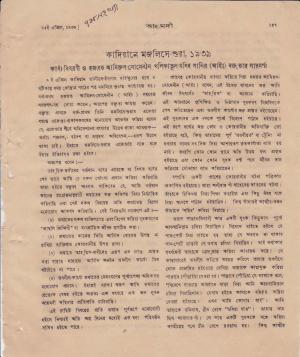 পাক্ষিক আহ্মদী - ০৯ বর্ষ | ৭ম সংখ্যা | ১৫ই এপ্রিল ১৯৩৯ইং | The Fortnightly Ahmadi - Vol: 09 Issue: 07 Date: 15th April 1939