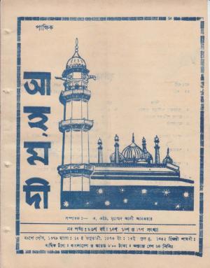 পাক্ষিক আহ্মদী - নব পর্যায় ২৬ বর্ষ | ১৫তম ও ১৬তম ও ১৭তম সংখ্যা | ১৫ই ও ৩০শে ডিসেম্বর, ১৯৭২ ও ১৫ই জানুয়ারী, ১৯৭৩ইং | The Fortnightly Ahmadi - New Vol: 26 Issue: 15 & 16 & 17 - Date: 15th & 30th December 1972 & 15th January 1973